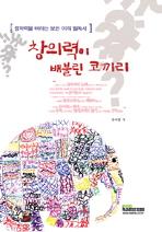 창의력이 배불린 코끼리
