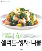 샐러드 생채 나물