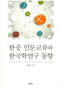한중 인문교류와 한국한연구 동향