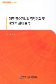 제조 중소기업의 경영성과 및 경쟁력 실태 분석