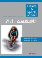 건강 스포츠과학