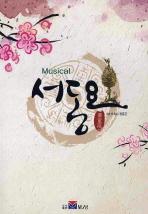 MUSICAL 서동요