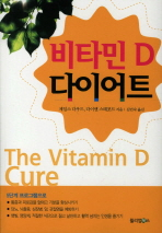 비타민 D 다이어트