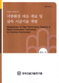 극한환경 대응 재료 및 급속 시공기술 개발