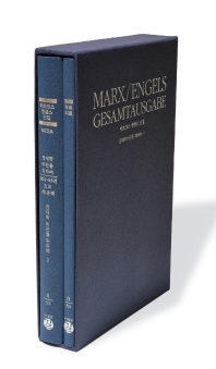 경제학 비판을 위하여: 1861~63년 초고 제1분책
