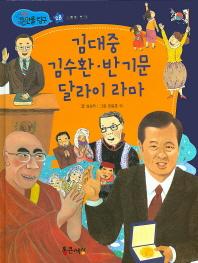 김대중 김수환 반기문 달라이 라마