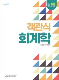 객관식 회계학(관세사 1차)(2021)