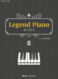 레전드 피아노. 2