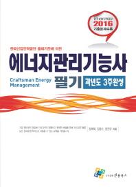 한국산업인력공단 출제기준에 의한 에너지관리기능사 필기 과년도 3주완성(2016)