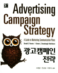 광고캠페인 전략