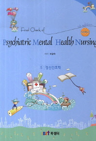 Final Check of Psychiatric Mental Health Nursing(정신간호학)(핸드북)