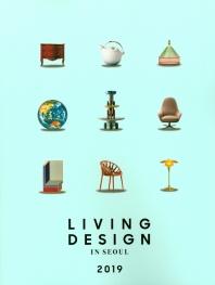 리빙 디자인 인 서울(Living Design in Seoul)(2019)