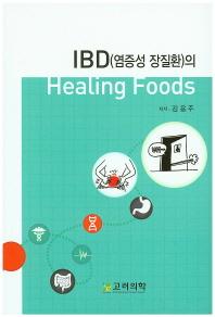 IBD(염증성 장질환)의 Healing Foods(힐링 푸드)