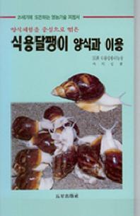 식용달팽이 양식과 요리법