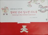 컬러링 인더 칠드런 카드북(반양장)