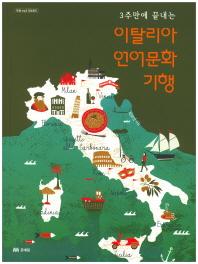 이탈리아 언어문화 기행