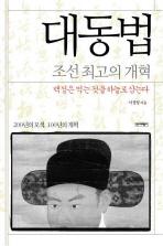 대동법: 조선 최고의 개혁