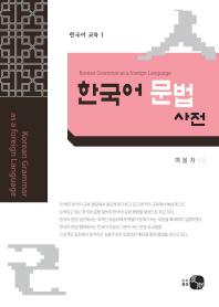 외국어로서의 한국어 문법사전(Korean Grammar as a Foreign Language)