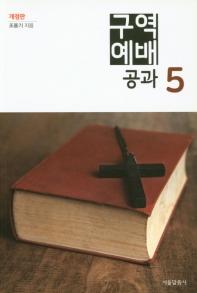 구역예배공과. 5