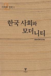 한국사회와 모더니티(사회와 철학 2)