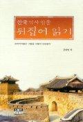 한국역사 인물 뒤집어 읽기