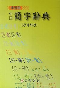 중국 간자사전