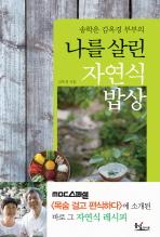 송학운 김옥경 부부의 나를 살린 자연식 밥상