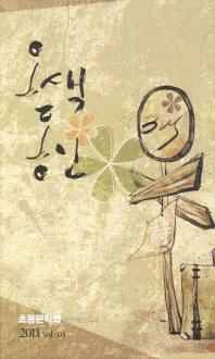 오색동인(2011 Vol. 3)