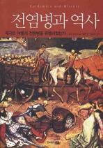 전염병과 역사