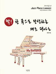 딱! 한 곡으로 완성하는 재즈 피아노: My Romance(중급)