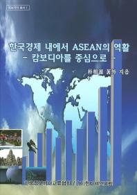 한국 경제 내에서 ASEAN의 역할