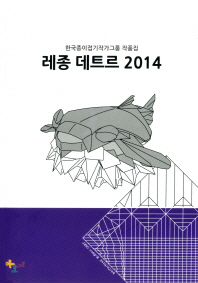 레종 데트르 2014