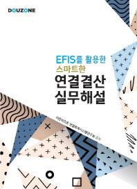 EFIS 를 활용한 스마트한 연결결산 실무해설