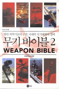 무기 바이블. 2