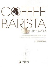 커피 바리스타 이론