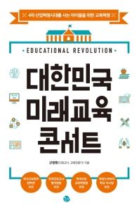 대한민국 미래교육 콘서트