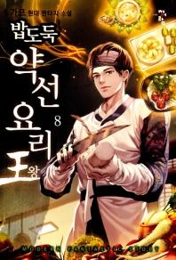 밥도둑 약선요리왕. 8