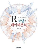 R로 시작하는 코딩과 데이터분석