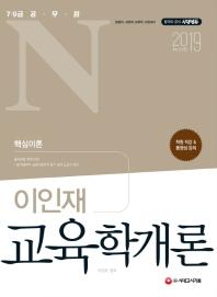 공무원N 이인재 교육학개론(2019)