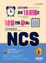 최신판 하루 18문제로 18일 만에 끝내는 NCS(2021)