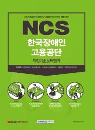 NCS 한국장애인고용공단 직업기초능력평가