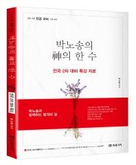 박노송의 신의 한 수: 전국 2차 대비 특강자료