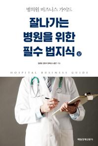 잘나가는 병원을 위한 필수 법지식(상)