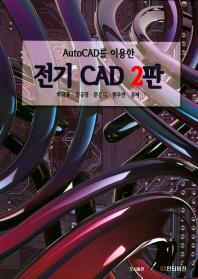 AutoCAD를 이용한 전기 CAD