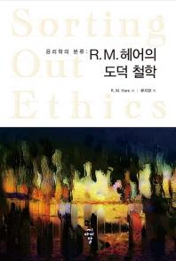 윤리학의 분류: R. M. 헤어의 도덕 철학