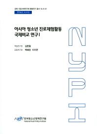 아시아 청소년 진로체험활동 국제비교 연구. 1