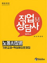 에듀라인 노동시장론(직업상담사)(2016)