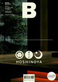 매거진 B(Magazine B) No.66: Hoshinoya(영문판)