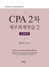 CPA 2차 재무회계연습. 2: 고급회계(2020)