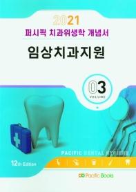 퍼시픽 치과위생학 개념서 Vol.3 (2021): 임상치과지원